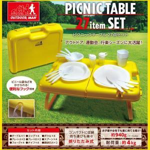 ピクニックテーブル 27点セット アウトドアテーブル キャンプ 運動会 プレート スプーン フォーク コップ 送料無料 /ピクニックテーブル|toku109shop