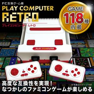 送料無料 ファミコン互換機 プレイコンピュータ レトロ 118種のゲーム内臓 ゲーム  PLAY COMPUTER RETRO / プレイコンピュータ レトロ|toku109shop