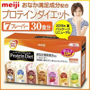 明治 プロテイン ダイエット ミックスパック7味 30食タイプ 明治プロテインダイエット/明治食品|toku109shop