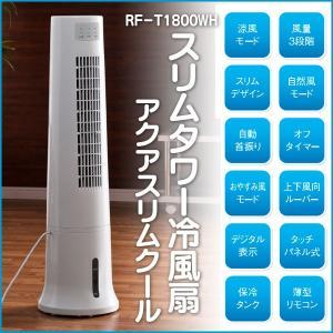 商品名 RF-T1800WH スリムタワー冷風扇   仕 様 サイズ:幅25 × 奥行25 × 高さ...