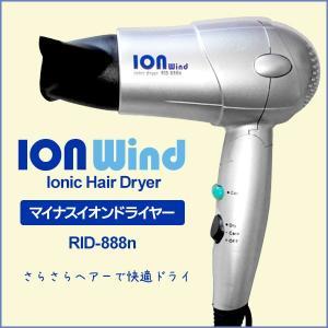 送料無料 マイナスイオンドライヤー クールショット機能搭載 静音 軽量  1200W/600W  /ヘアドライヤー RID-888n|toku109shop