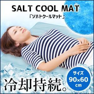 ソルトクールマット90×60cm  熱帯夜 安眠 快眠 冷却マット 冷房 ひんやり敷きパッド/90×60cmソルトマット|toku109shop