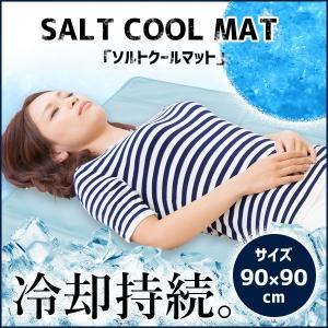 ソルトクールマット90×90cm  塩で冷却 クールマット 熱帯夜  冷却マット ひんやり敷きパッド/90×90cmソルトマット|toku109shop