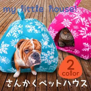 さんかくペットハウス ペットベッド 犬 猫 リビング ドームベッド ペットベッド 【EN】/三角ペッ...
