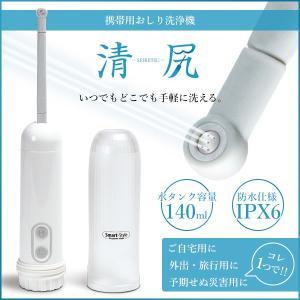 携帯用おしり洗浄機 清尻 トイレ シャワー 携帯 ウォシュレット/おしり洗浄機 清尻|toku109shop