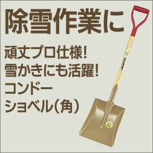 雪かきスコップ 送料無料 コンドーテック株式会社 シャベル スコップ 除雪用品 雪かき /コンドーショベル|toku109shop
