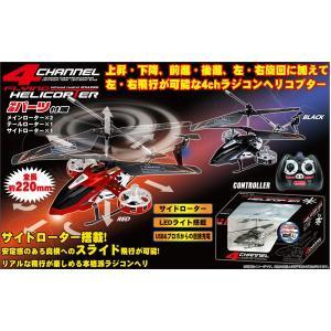 4ch フライングヘリコプター サイドローター搭載 ラジコン ヘリコプター / kk-00180|toku109shop