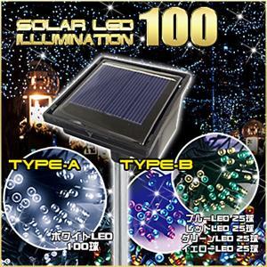 ソーラーLEDイルミネーション100灯 ソーラー充電 電気代0円 簡単設置 クリスマス 電飾 イルミ/ソーラーLEDイルミ|toku109shop