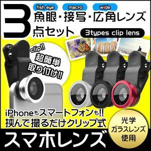メール便発送 送料無料 スマホ・アイフォン・iPhone・3...