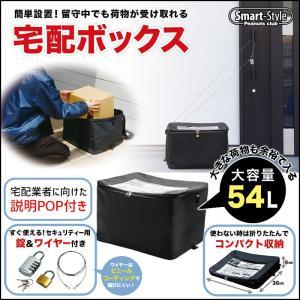 送料無料 宅配ボックス54L 大容量 簡単設置 留守 通販 配達 不在 錠&ワイヤー付き/宅配BOX54L