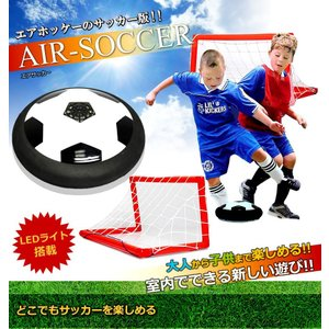 エアサッカー LEDライト搭載 組立式  SOCCER サッカー /エアサッカーセット|toku109shop