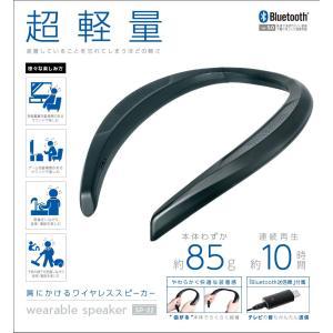 Bluetooth 首掛けウェアラブルスピーカー 送信機付き テレビ ハンズフリー 通話 超軽量85...
