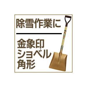 雪かきスコップ  浅香工業株式会社 ASK 金象印 A柄ショベル角形 シャベル スコップ 除雪用品 雪かき / 金象印 A柄ショベル角形|toku109shop