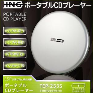 送料無料 ポータブルCDプレーヤー  CD 音楽 携帯 単3電池 再生 /コンパクトCDプレーヤーTEP-253S|toku109shop
