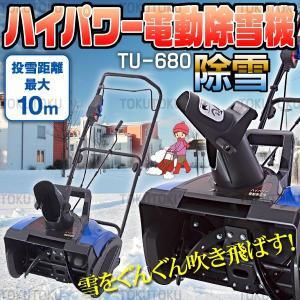 送料無料 ハイパワー電動除雪機 家庭用 電動 除雪機 除雪 雪かき / 除雪機 TU-680|toku109shop