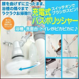 送料無料 充電式バスポリッシャー お風呂掃除 風呂 浴槽磨き 3種類のブラシ 壁 トイレ 洗面台/充電式バスポリッシャー