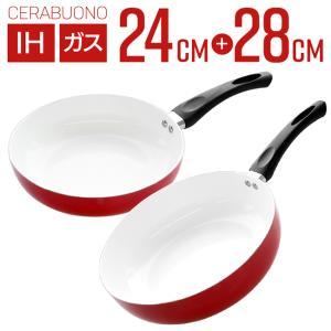 商品名 セラミックフライパン TuRu Cera 26cm&24cmセット  コメント セラミックコ...
