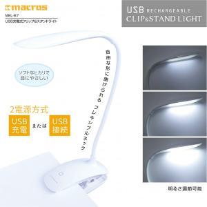 USB充電式クリップライト&スタンドライト デスクライト デスク 書斎 タッチパネル /USB充電式クリップライト|toku109shop
