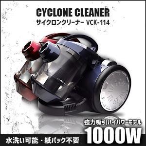 高機能サイクロンクリーナー  機能性 デザイン性 1000W...