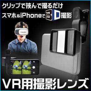 メール便発送 送料無料 VR撮影用3Dレンズ スマホに付ける...