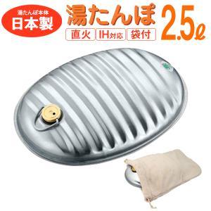 送料無料 袋付き湯たんぽ2.5リットル 金属製湯たんぽ IH...
