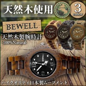 送料無料 BEWELL木製腕時計 腕時計 時計 プレゼント 贈り物 /ZS-W038A|toku109shop