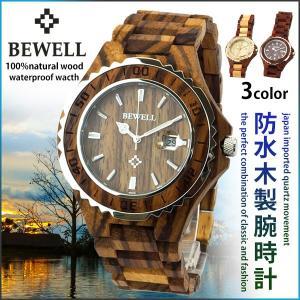 【商品リニュアル】 送料無料 防水木製腕時計 腕時計 時計 プレゼント 贈り物 /NEWタイプ ZS-W100BG|toku109shop