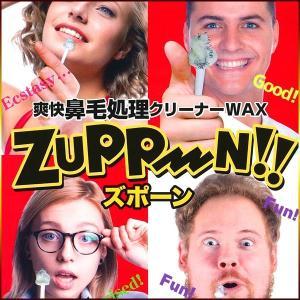 送料無料 【2箱セット】 鼻毛処理クリーナー WAX ワックス ズポーン ZUPP〜N 専用スティック20本 両鼻10回分/ 【2箱セット】ズポーン|toku109shop