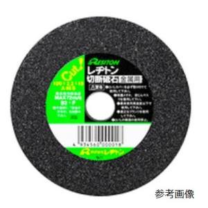 レヂトン(RESITON) 小径サイズ切断砥石 金属用 100X2.2X20 A46S (10枚入) 1011000002|tokuemon