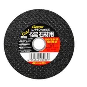 レヂトン(RESITON) 小径サイズ切断砥石 アスカ石材用 100X2.5X15 GC36M (5枚入) 1011000091|tokuemon