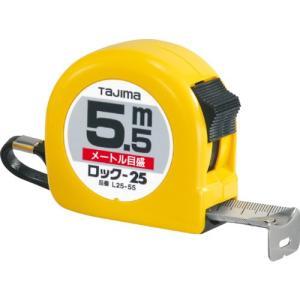 TJMデザイン(タジマ) ロック−25 5.5m/メートル目盛 L25-55BL|tokuemon