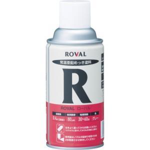 ローバル(ROVAL) ローバル(常温亜鉛メッキ) 300mlスプレー R-300ML|tokuemon