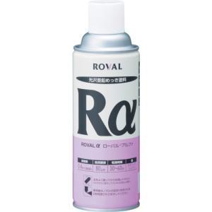 ローバル(ROVAL) ローバルアルファ(光沢シルバージンクリッチ) 420mlスプレー RA-420ML|tokuemon