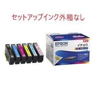 純正品 エプソン EPSON インクカートリッジ 6色セットITH-6CL( セットアップ) 709A 激得!外箱なし!24時間以内発送
