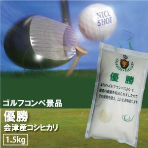ゴルフ 景品 優勝 コシヒカリ 1.5kg 30年産 会津産 お米|tokuichi