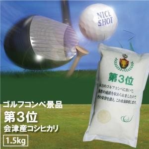 ゴルフ 景品 第3位 コシヒカリ 1.5kg 30年産 会津産 お米|tokuichi