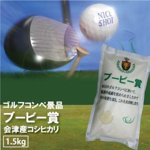 ゴルフ 景品 ブービー賞 コシヒカリ 1.5kg 30年産 会津産 お米|tokuichi