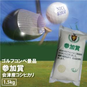 ゴルフ 景品 参加賞 コシヒカリ 1.5kg 30年産 会津産 お米|tokuichi