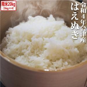 はえぬき 白米 20kg(5kg×4)会津産 29年産 お米...