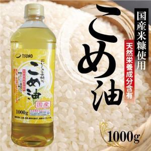 こめ油 1000g 【食用米油】|tokuichi