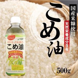 こめ油 500g 【食用米油】|tokuichi