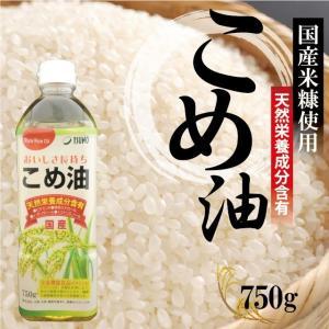 こめ油 750g 【食用米油】|tokuichi