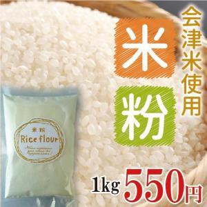米屋が作った米粉 1kg|tokuichi