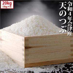 天のつぶ 白米 20kg(5kg×4)会津産 30年産 お米 ※九州は送料別途300円・沖縄は送料別途1000円|tokuichi