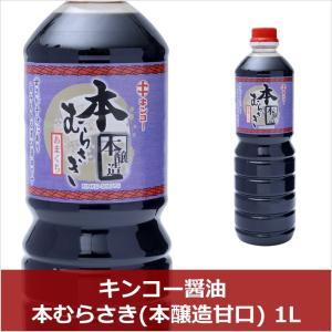 キンコー醤油 本むらさき(本醸造甘口) 1L