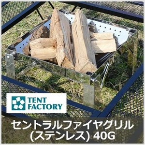 テントファクトリー セントラルファイヤグリル(ステンレス) 40G