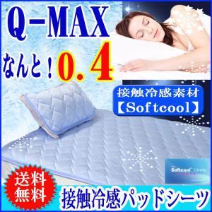 敷きパッド 冷感パッド ダブル Q-MAX値0.4超 ひんやり  冷却マット クール寝具 接触冷感 洗える 快適涼感 送料無料 涼感|tokumen