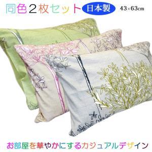 とってもお得な同色2枚セット 枕カバー 43×63 日本製 国産 まくらカバー ピロケース ピローケース 綿100% コットン 43 63 ベージュ グリーン グレー|tokumen