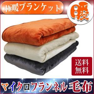 毛布 シングル フランネル 毛布 あったか 毛布 シングルサイズ 【マイクロフランネル毛布】ブランケット ひざ掛け マイクロファイバー 毛布 軽い 暖かい 洗える|tokumen