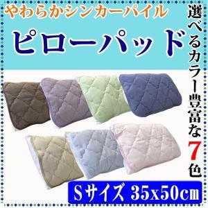 選べる7色  吸湿性に優れたコットンパイル シンカーパイルピローパッド  枕パッド:35×50cm ふわふわ綿パイル  洗えるのでいつも清潔|tokumen